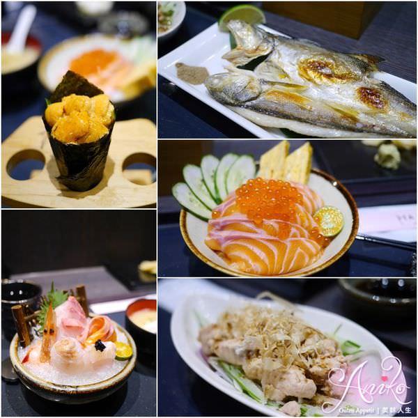 【台北美食】Hana 壽司(2號店)。永和四號公園~超人氣精緻日本料理!