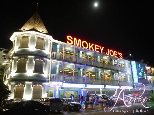 【墾丁美食】冒煙的喬SMOKEY JOE'S (大灣店)。異國風夢幻裝潢~完全是少女的菜!