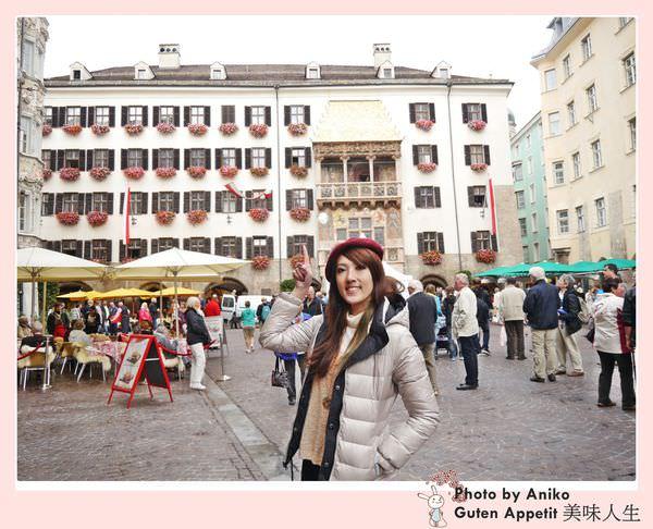 【2013❤德國】開朗少女12天的進擊冒險。黃金屋不只書中有~ 奧地利因斯布魯克閃亮地標