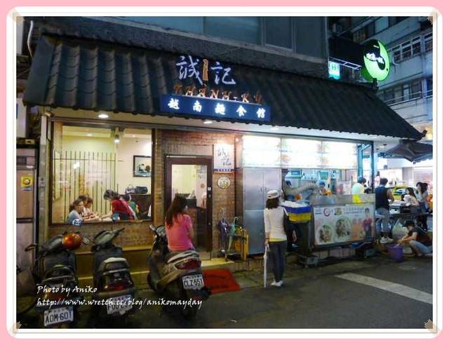 【台北美食】吃過一次就上癮的永康街越式美食。誠記越南麵食館