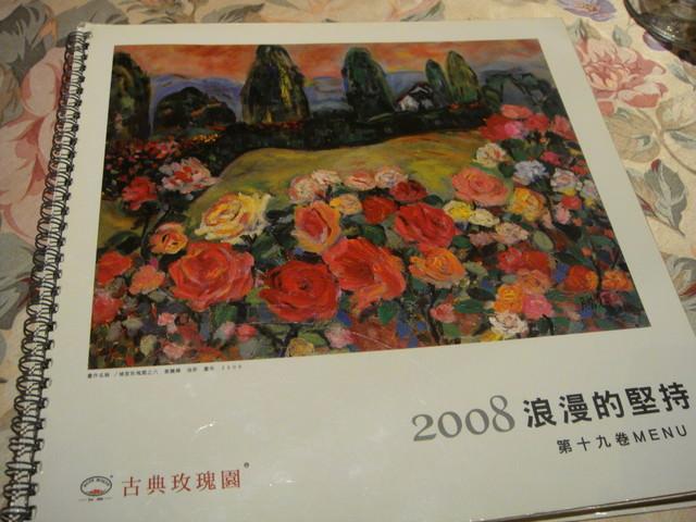 【食】古典玫瑰園II