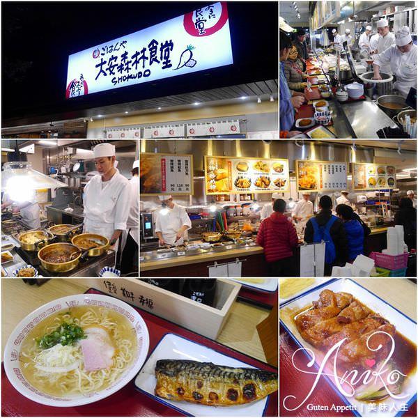 【台北美食】大安森林食堂。日本庶民食堂來台了!玉子燒~烏龍麵~壽喜燒~漢堡排