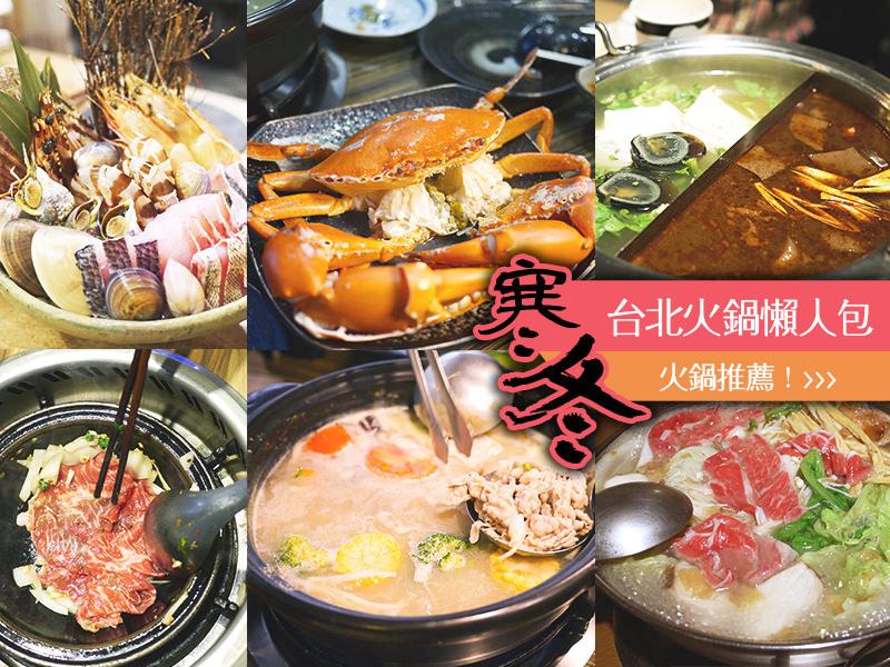 【台北美食】台北火鍋懶人包。麻辣鍋、石頭鍋、海鮮鍋、個人鍋、涮涮鍋~寒冬火鍋推薦!