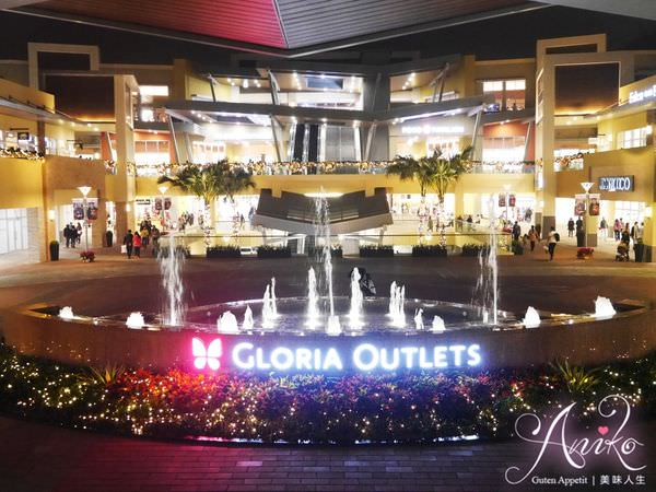【桃園旅遊】GLORIA OUTLETS華泰名品城。全台首座美式露天OUTLET!品牌資訊~交通方式看這篇一次搞定