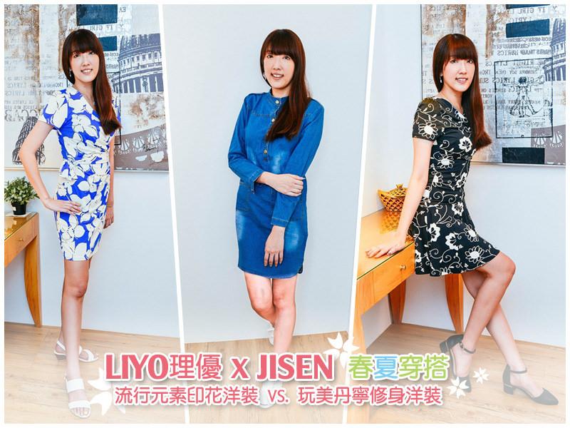 【穿搭】LIYO理優 X JISEN。春夏穿搭!流行元素印花洋裝 vs. 玩美丹寧修身洋裝