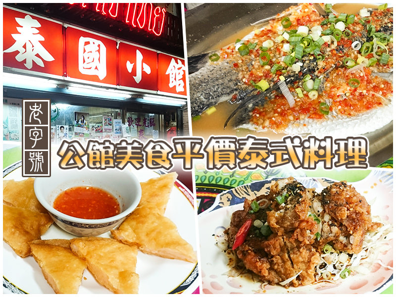 【台北美食】泰國小館。老字號!公館平價泰式料理