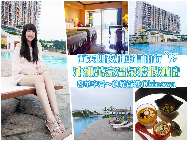 【沖繩自由行】奢華享受~放鬆首選!沖繩萬豪溫泉渡假酒店