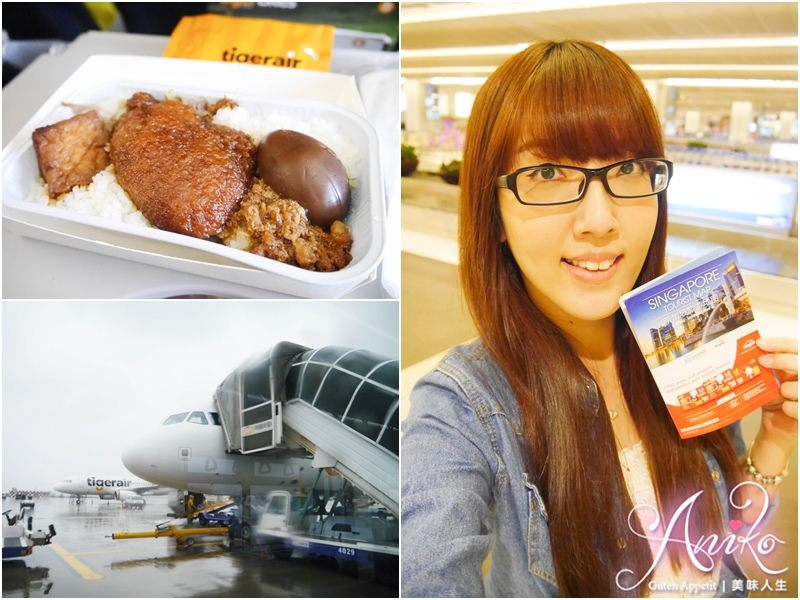 【2016❤新加坡】5天4夜新加坡自由行。啟程篇! 廉價航空虎航初體驗+1to10 wifi分享器租借