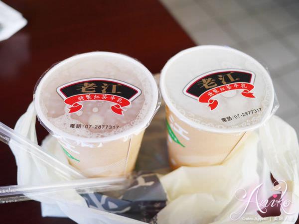 【高雄美食】老江紅茶牛奶。超過一甲子的古早味紅茶~24小時營業