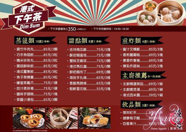 20151026下午茶套餐MENU