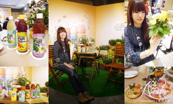 【美食】FUZE TEA 飛想茶。可口可樂推出新奇混搭西方茶飲!