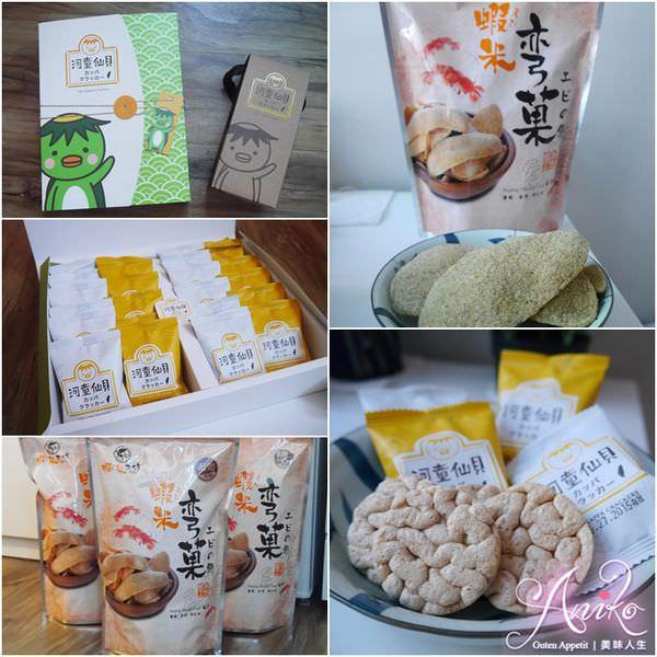 【台南美食】蝦米工坊。超可愛河童仙貝!來台南蝦餅~伴手禮的好選擇