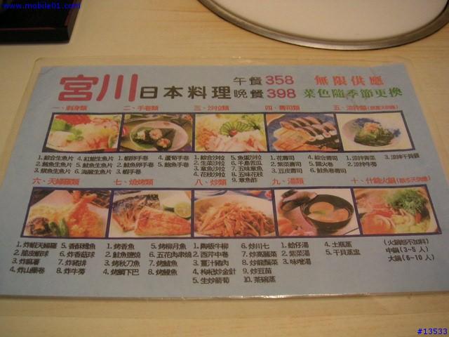 【食】宮川日本料理