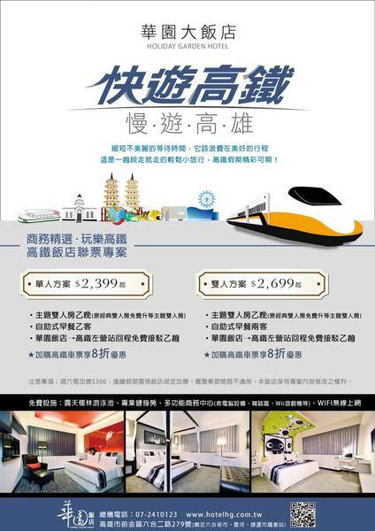 20151126高鐵專案廣告a4