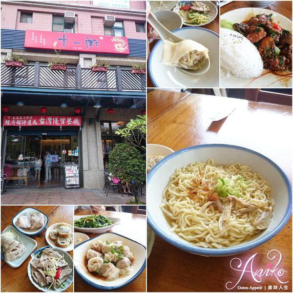 【新竹美食】十一街麵食館。眷村菜好味道! 三口雞汁意麵 x 匏瓜水餃必點!