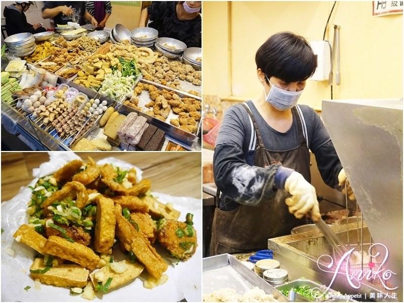 【中永和美食】豆豆鹹酥雞。永和人氣鹹酥雞~爆量蔥蒜不手軟!濃郁美味!