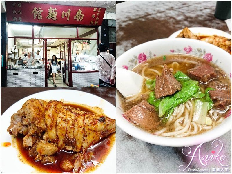 【台北美食】南川麵館。永和30多年老字號麵館~必點人氣椒麻雞!