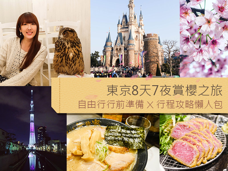 【2017❤東京】東京8天7夜賞櫻之旅。自由行行前準備 x 行程攻略懶人包