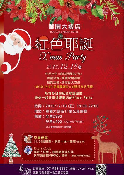 華園大飯店2015聖誕舞會DM