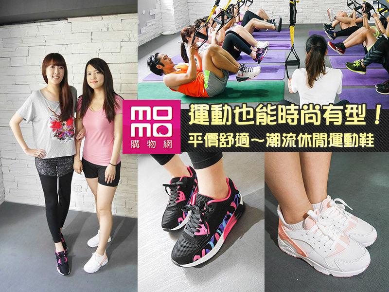 【穿搭】momo購物網。運動也能時尚有型!平價舒適~潮流休閒運動鞋