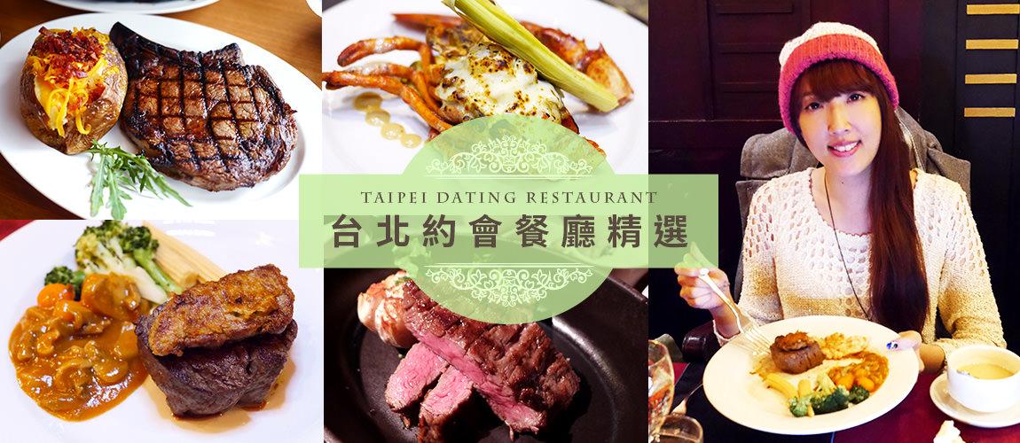 台北約會餐廳特輯
