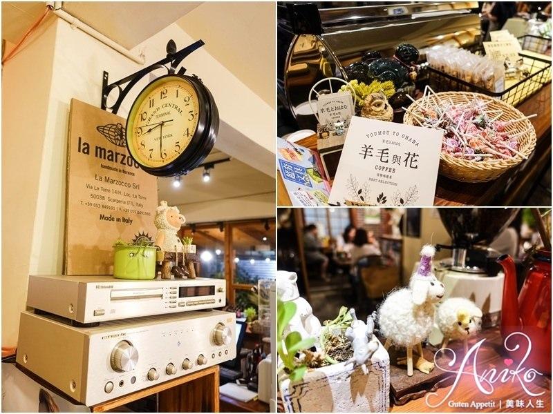 【台北美食】羊毛與花Coffee。彷彿來到日本!永康街巷弄~不限時有插座的可愛咖啡廳