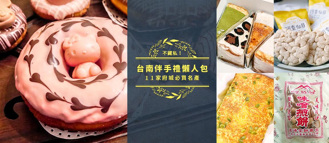 【台南美食】台南伴手禮懶人包。不藏私!12家府城必買名產