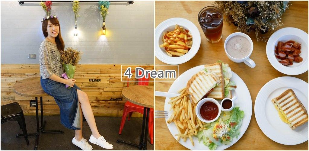 【台北美食】4 Dream。石牌早午餐推薦!IG網美打卡新地標~平價早餐店也能這麼好拍
