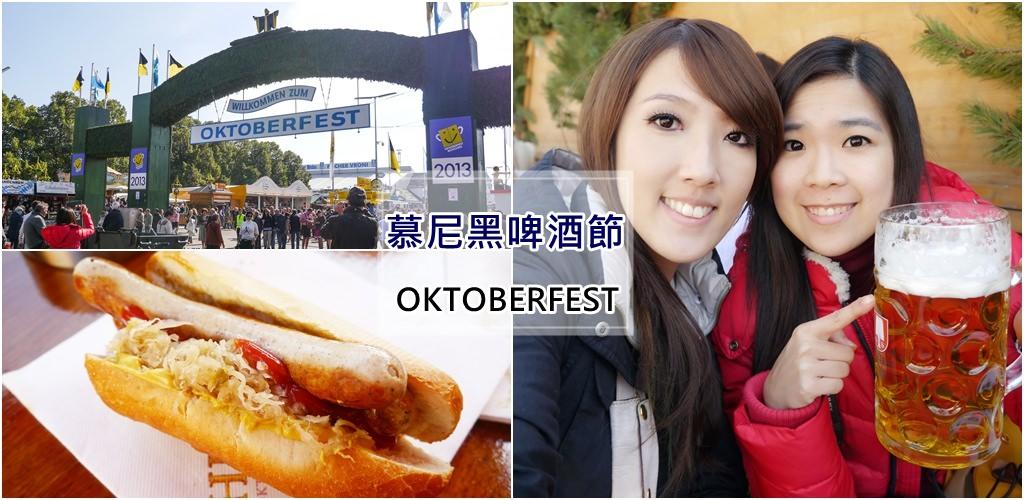 【2013❤德國】開朗少女12天的進擊冒險。跟我來慕尼黑啤酒節大口喝啤酒吃香腸!! (內有驚險豔遇