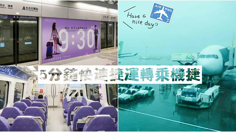 【韓國旅遊】機捷篇。搭機場捷運最好走的捷運站!北門站5分鐘快速轉乘攻略