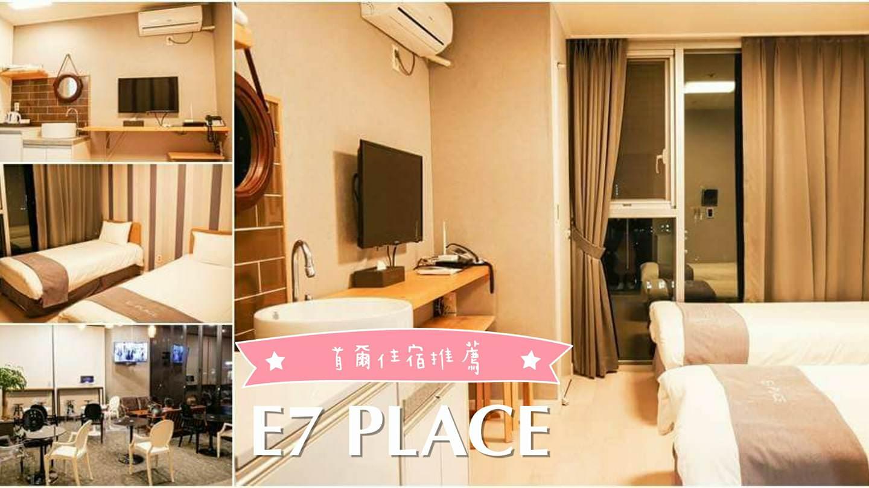 【韓國自由行】首爾鬼怪景點朝聖去!首爾住宿大推E7 PLACE~東廟站步行1分鐘