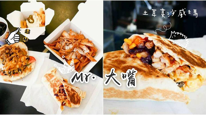 【台北美食】MR. 大嘴。士林夜市散步美食!土耳其沙威瑪 x 美式醬料新奇異國捲餅