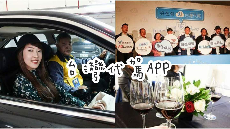【APP】台灣代駕APP。春酒尾牙酒後代駕首選!專業合格司機幫你人車平安回家~首次10公里免費試用
