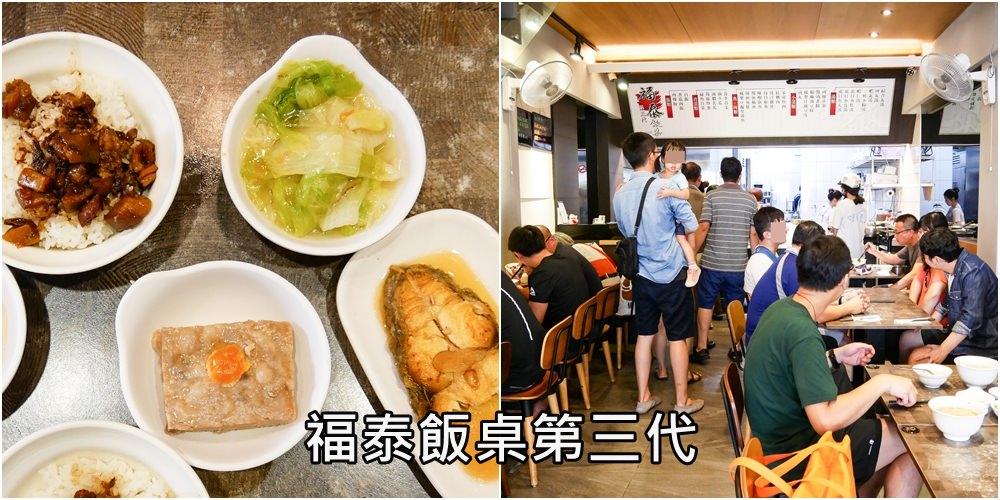 【台南美食】福泰飯桌第三代。台南特有的飯桌文化!在地老饕最愛~從小到大吃不膩
