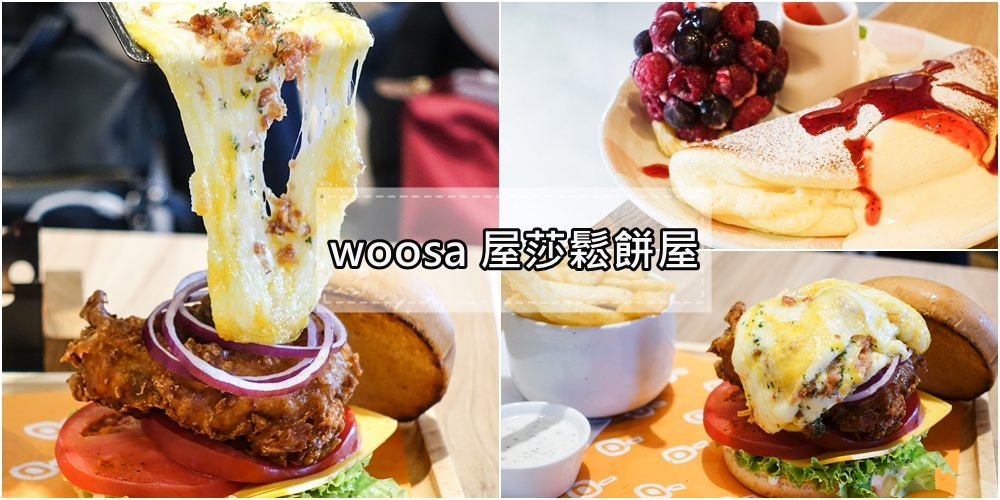 【台北美食】woosaパンケーキ 屋莎鬆餅屋。超邪惡每日限量起司瀑布和牛堡!吸睛度百分百