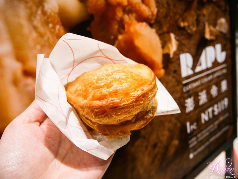 【台北美食】RAPL澎派令果。日本單月賣出25萬顆!首家海外分店~青森蘋果塊與卡士達醬,搭配144層酥脆派皮