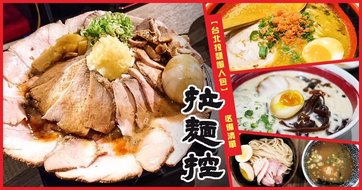 【台北拉麵懶人包】拉麵控必備清單!台北25家美味拉麵精選推薦
