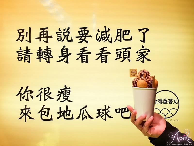 【台南美食】台灣番薯丸-手作地瓜球。成大學生散步甜點新寵兒!全台首創淋醬地瓜球
