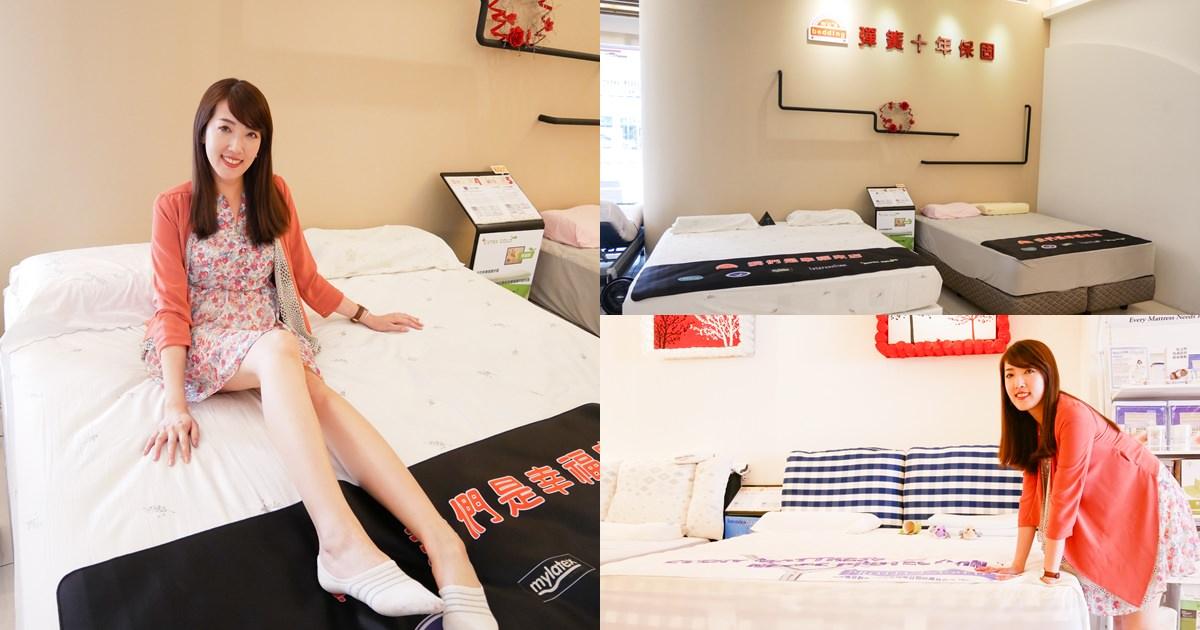 【台南床墊推薦】我們是幸福床店。讓你一夜好眠的幸福床墊!彈簧10年保固