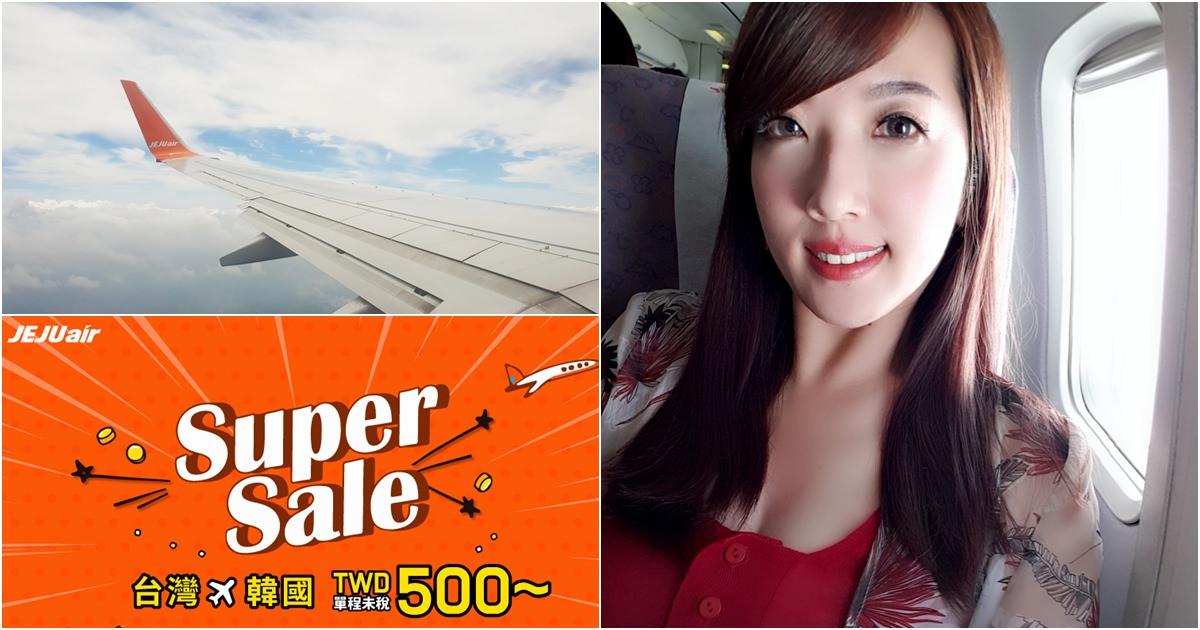 【首爾自由行】濟州航空。破天荒便宜到掉下巴!台灣首爾機票限時搶購只要500元
