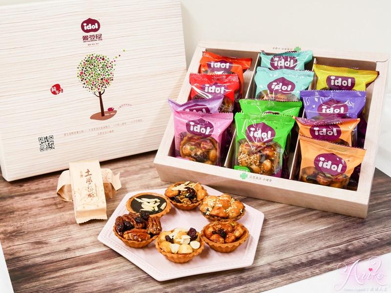 【台南美食】愛豆屋洋菓子工坊。純天然健康美味夏威夷豆塔!台南伴手禮好選擇