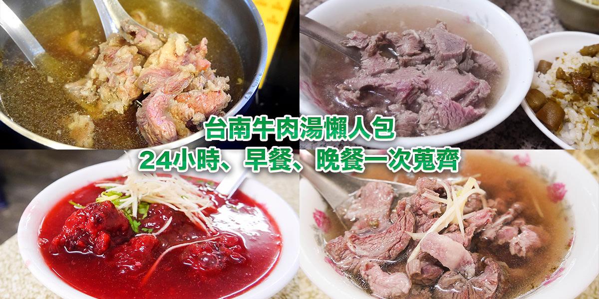 【台南美食】台南牛肉湯懶人包。24小時、早餐、晚餐~台南牛肉湯推薦清單