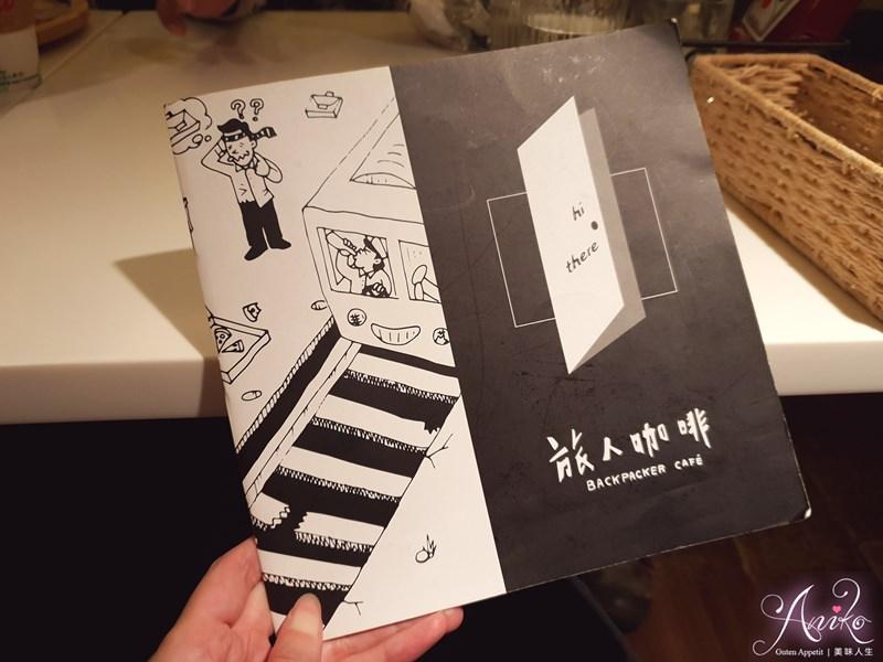 【台北美食】旅人咖啡。東區美食推薦!2019 菜單Menu