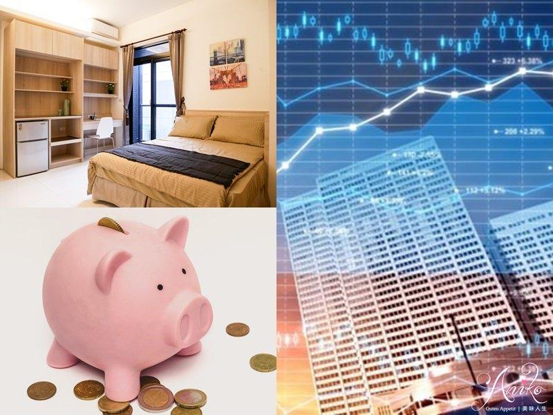 【投資理財】低利率時代聰明理財!置產收租當房東~享受超迷人11~17%年投報率