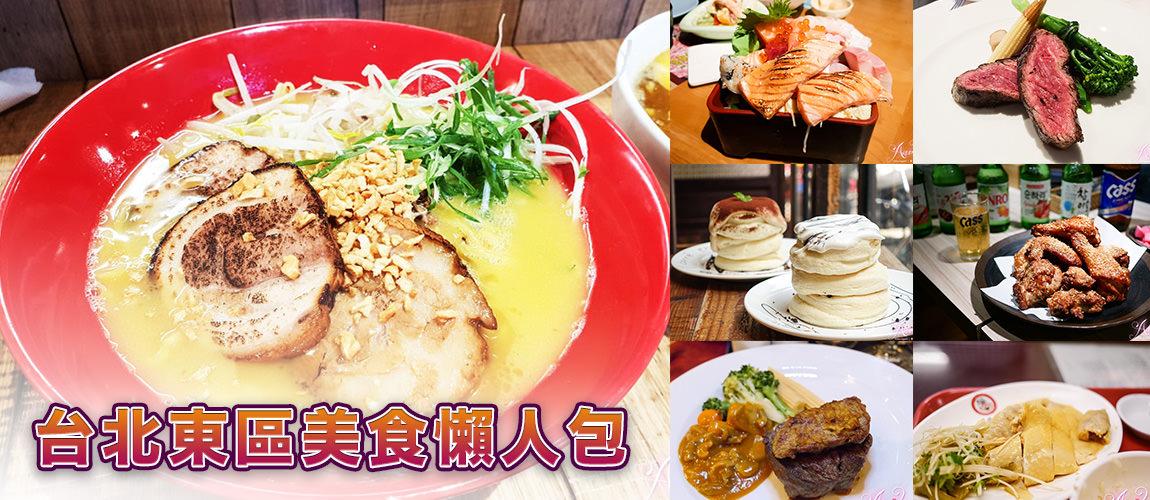 台北東區美食懶人包