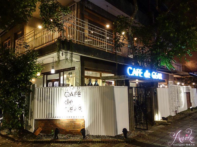 【台北美食】CAFE de GEAR。不限時老宅咖啡廳!城市中難得的世外桃源
