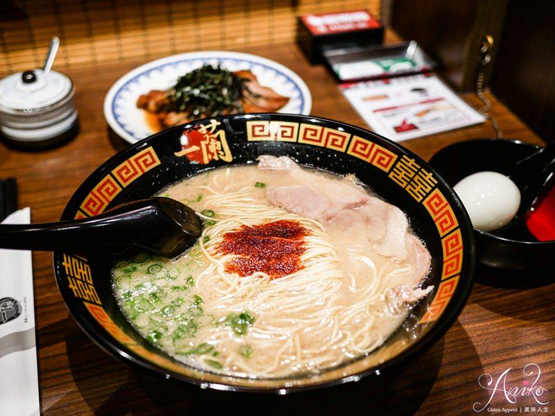 【台北美食】一蘭拉麵 (台北本店)。24小時不打烊!新上市~肉肉控必吃厚實燉煮叉燒肉