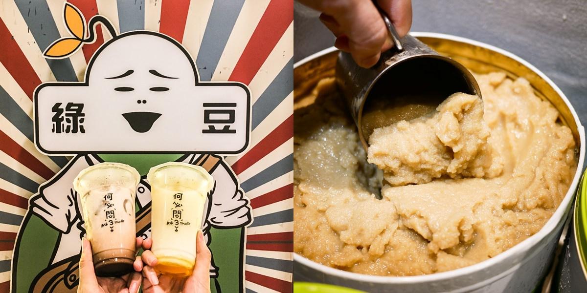 【台北美食】何必問綠豆沙。深耕夜市30年的高雄人氣飲品!童年的味道~透心涼超綿密古早味綠豆沙