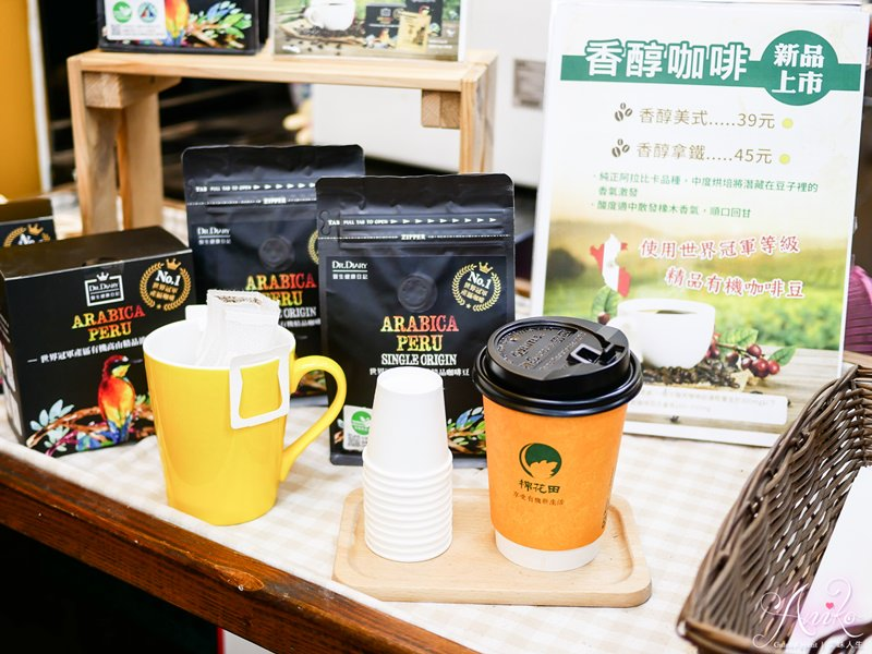 【台北美食】棉花田生機園地。上班族的健康補給!輕食吧檯新上市~39元世界冠軍等級有機咖啡