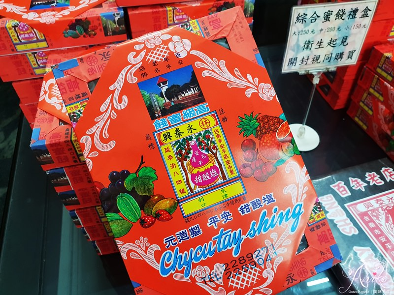 【台南美食】林永泰興蜜餞行。安平必買伴手禮!百年老店人氣蜜餞~均一價50元